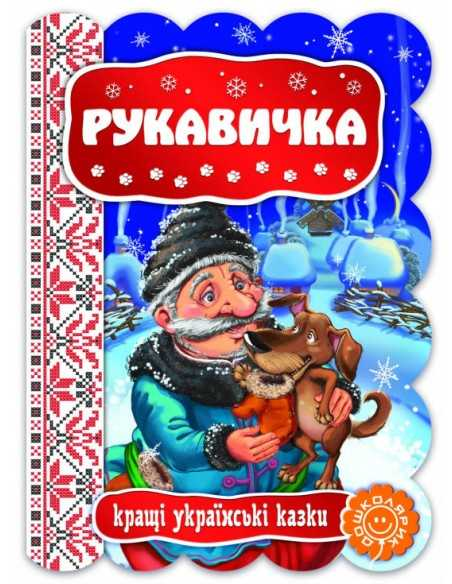 Рукавичка.